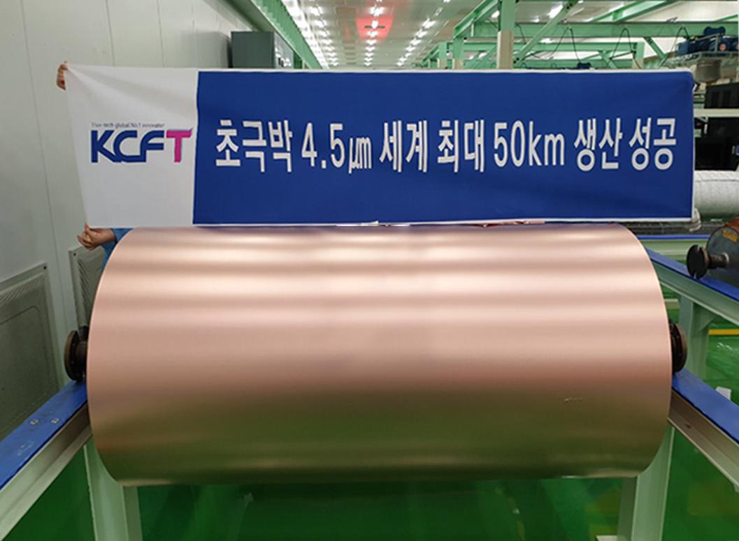 KKR, SKC에 케이씨에프테크놀로지스 매각
